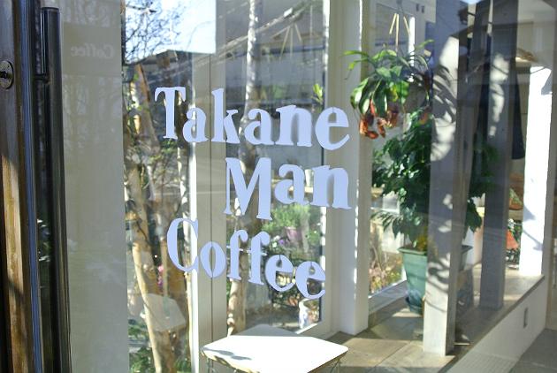 0113_takaneman_1
