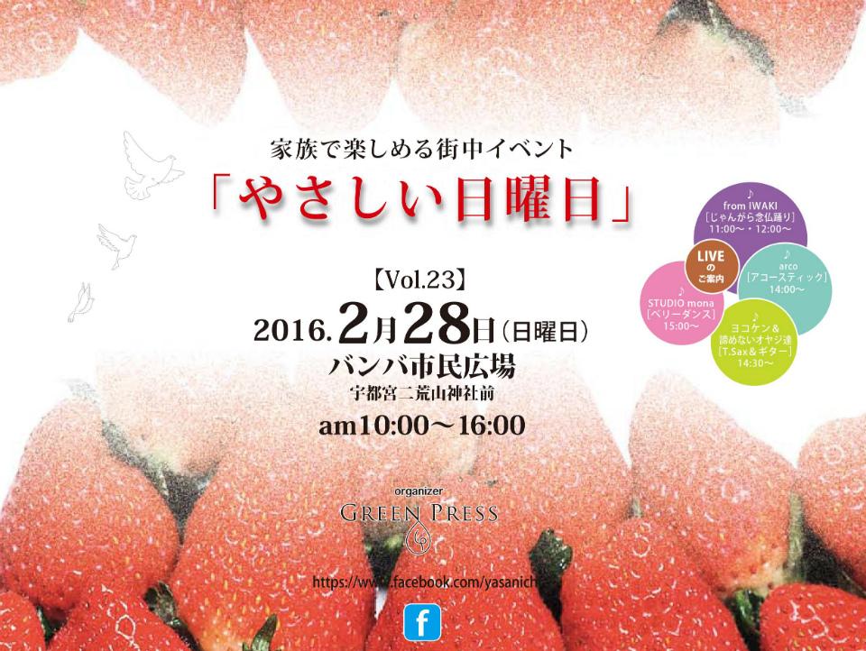 yasanichi_poster