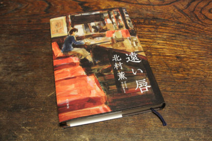 tooikuchibiru_980